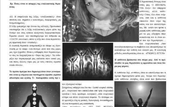 Συνέντευξη στην Εφημερίδα «Μήτιδα»
