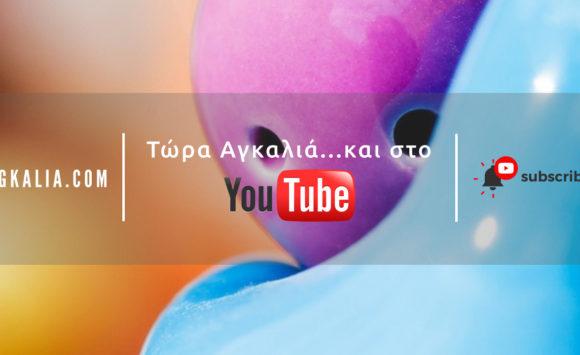 «Μένουμε Αγκαλιά» και στο YouTube